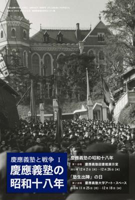 慶應義塾の昭和十八年